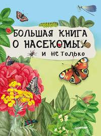 Отсутствует - Большая книга о насекомых и не только