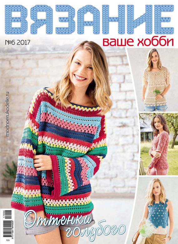 Отсутствует Вязание – ваше хобби №6/2017 вязание на спицах для женщин с изюминкой