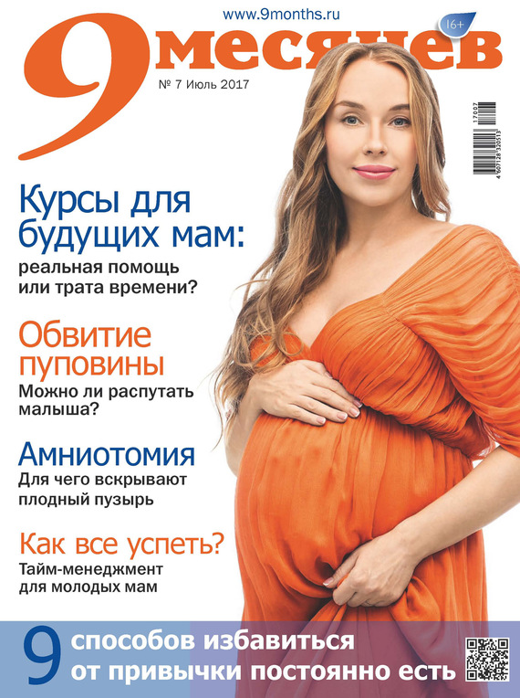 Отсутствует 9 месяцев № 7/2017 гончарова светлана тайм менеджмент для мам 7 заповедей организованной мамы