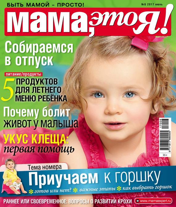 Отсутствует Мама, это Я! №06/2017 отсутствует мама это я 5 2018