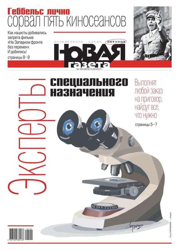 Редакция газеты Новая газета Новая Газета 105-2017