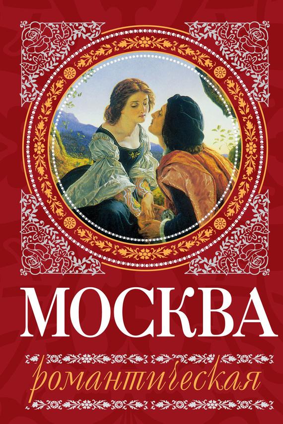 Ирина Сергиевская Москва романтическая двери мдф в гомеле и где по какой цене