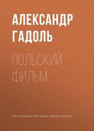 eBOOK. Польский фильм