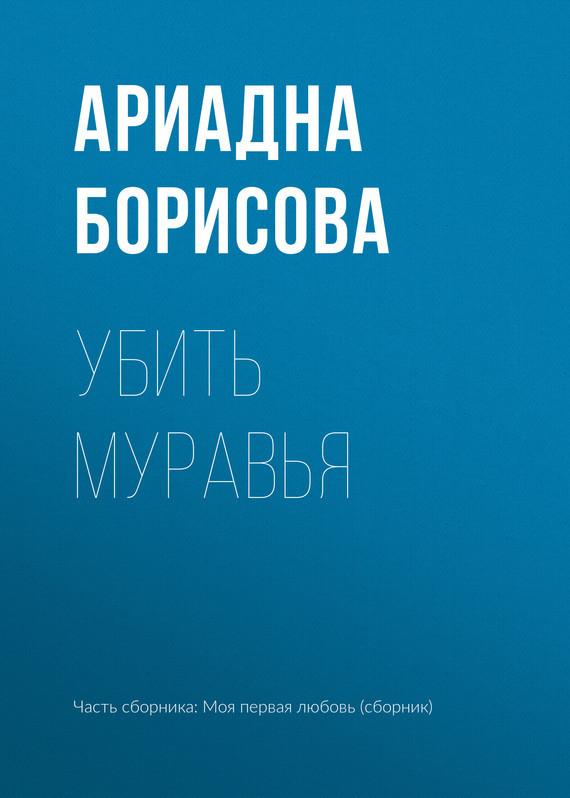 Ариадна Борисова бесплатно