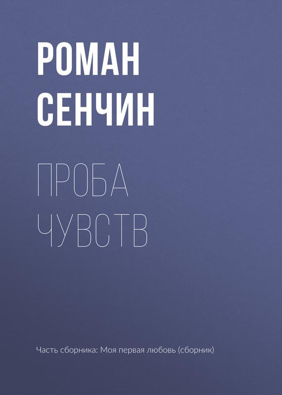 Роман Сенчин Проба чувств роман сенчин день рождения