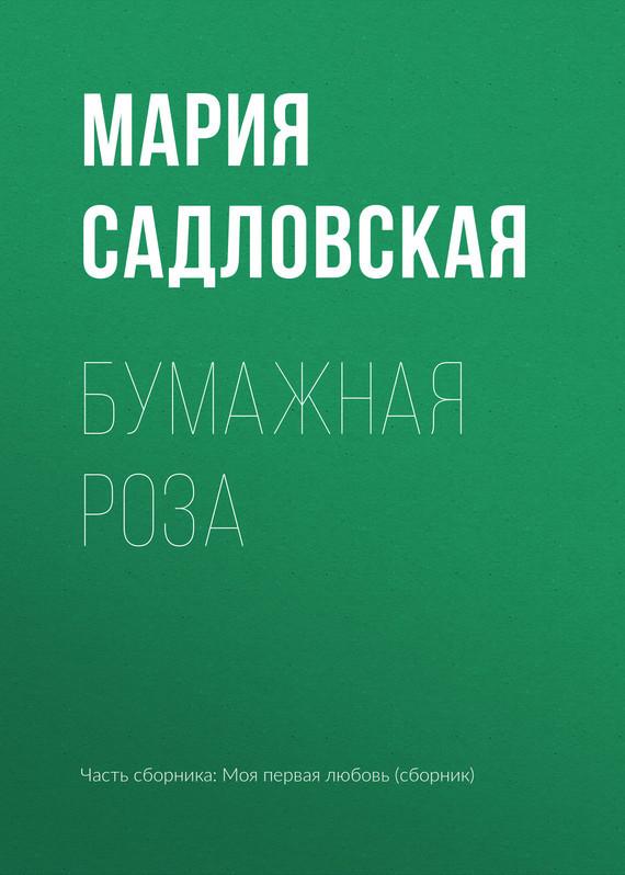 Мария Садловская Бумажная роза мария жукова гладкова любовь с алмазным блеском