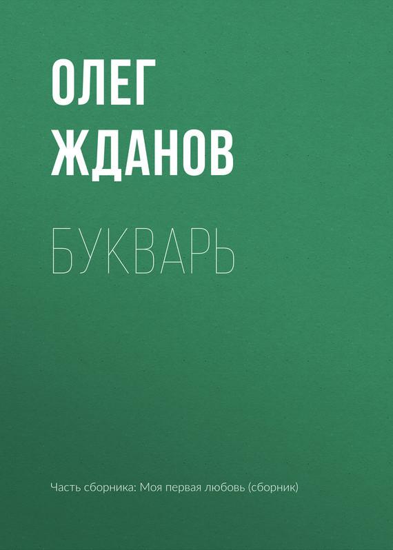 Олег Жданов Букварь я воспитываю папу после уроков