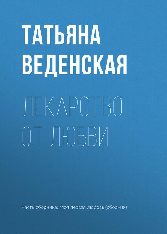 Татьяна Веденская Лекарство от любви что мне из одежды