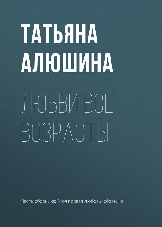 Татьяна Алюшина Любви все возрасты