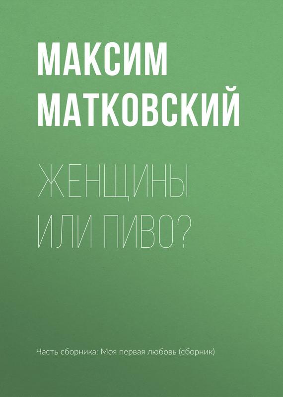 Максим Матковский - Женщины или пиво?