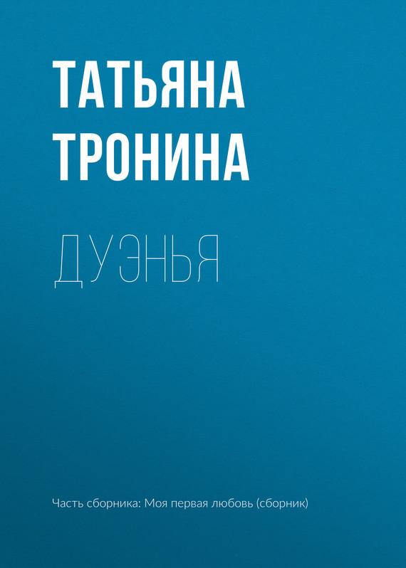 Татьяна Тронина - Дуэнья