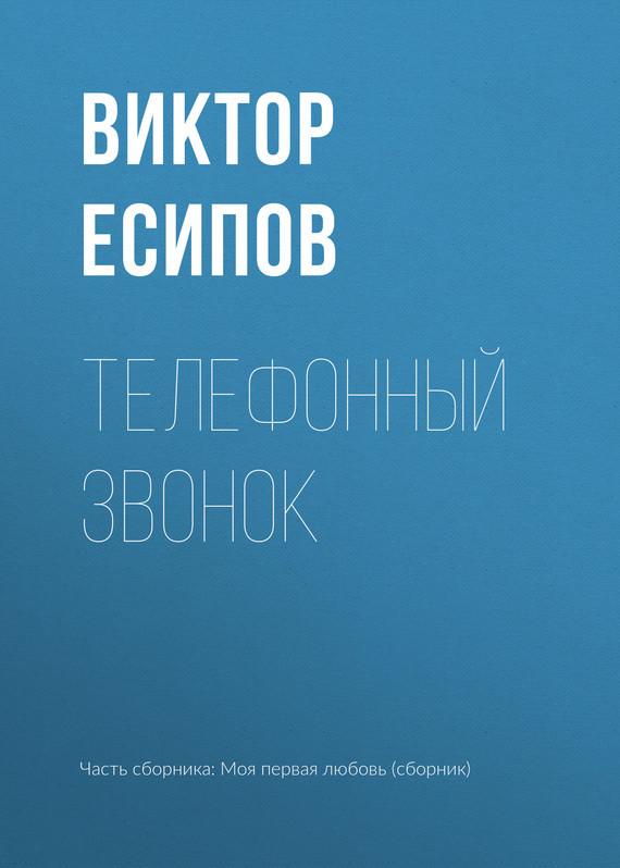 Виктор Есипов - Телефонный звонок