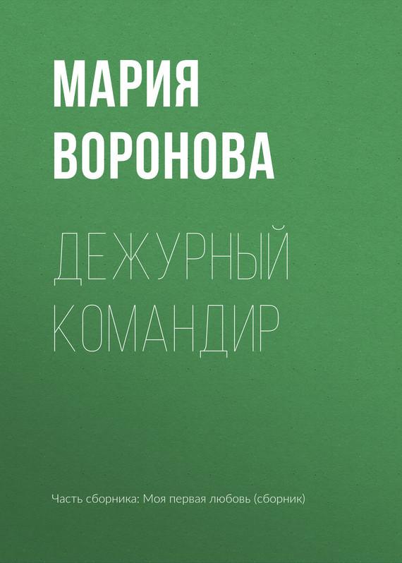 Мария Воронова - Дежурный командир