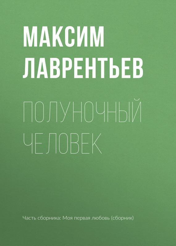 Максим Лаврентьев - Полуночный человек
