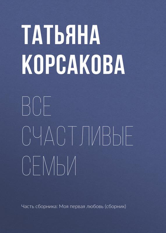 Татьяна Корсакова Все счастливые семьи недорого