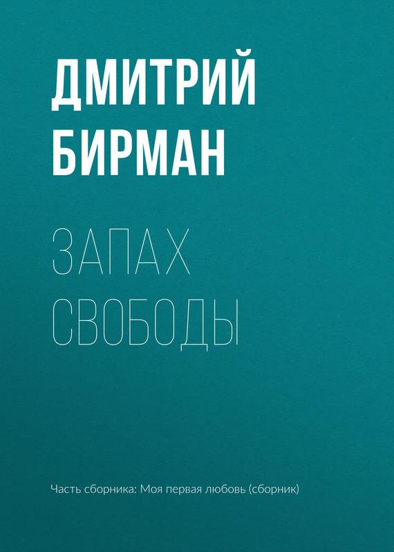 Дмитрий Бирман Запах свободы дмитрий бирман странные люди сборник