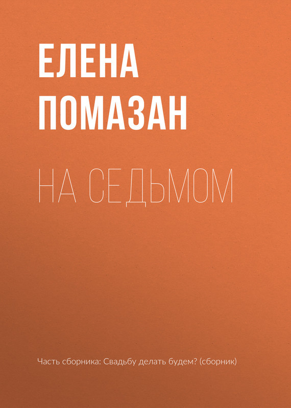 Елена Помазан бесплатно