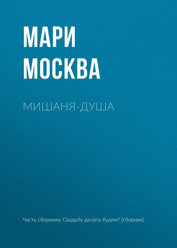 Мари Москва бесплатно