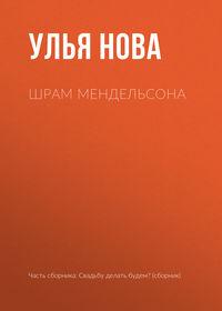Улья Нова - Шрам Мендельсона