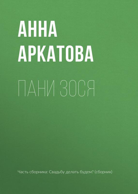 Анна Аркатова Пани Зося