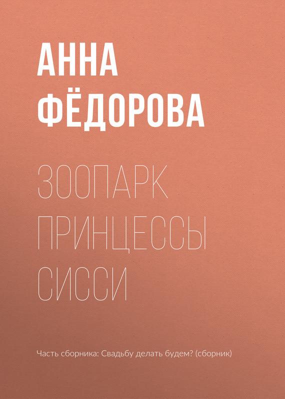 Анна Фёдорова бесплатно
