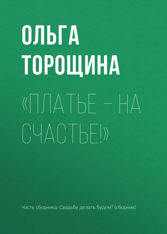 Ольга Торощина «Платье – на счастье!»
