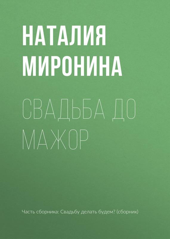 Наталия Миронина Свадьба до мажор наталия левитина экстремальная маргарита