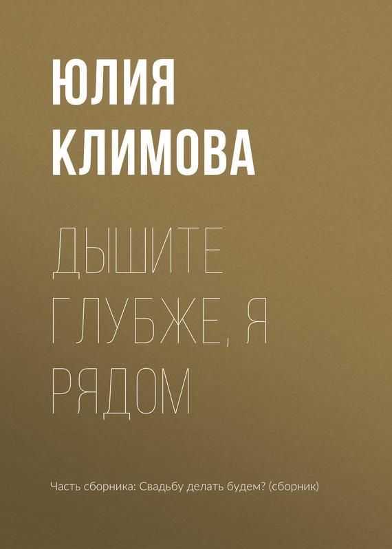Юлия Климова Дышите глубже, я рядом юлия комольцева я балдею от его ямочек