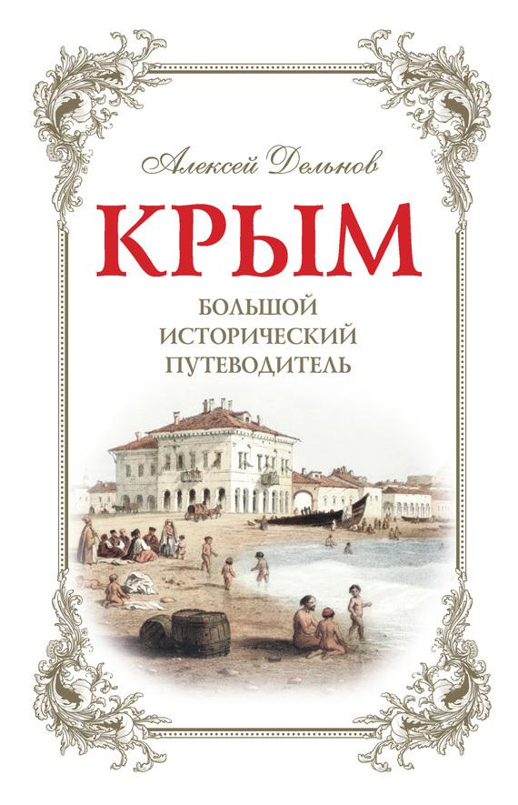 Алексей Дельнов - Крым. Большой исторический путеводитель