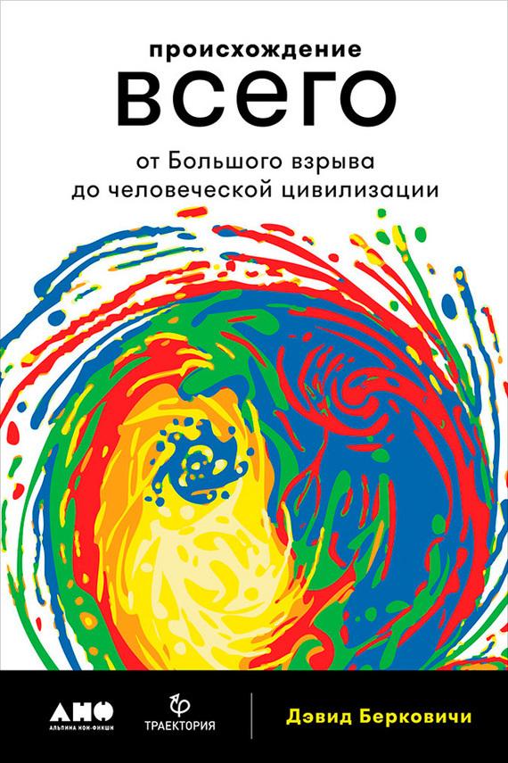 Дэвид Берковичи - Происхождение всего: От Большого взрыва до человеческой цивилизации