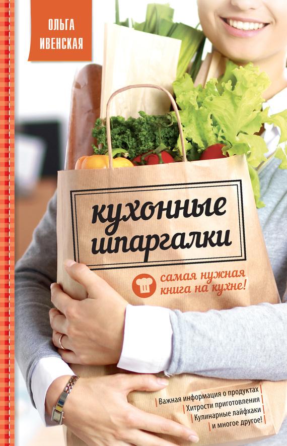 Ольга Ивенская Кухонные шпаргалки ивенская о отв за выпуск готовим рыбу и морепродукты