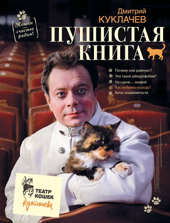 Дмитрий Куклачев. Пушистая книга. Кошки – счастье рядом!