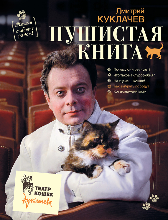 Дмитрий Куклачев Пушистая книга. Кошки – счастье рядом! книги издательство аст книга базар казан и дастархан