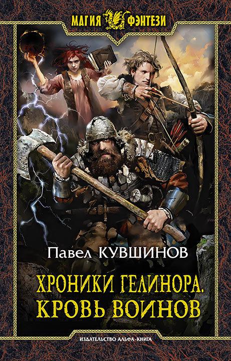Павел Кувшинов Хроники Гелинора. Кровь Воинов