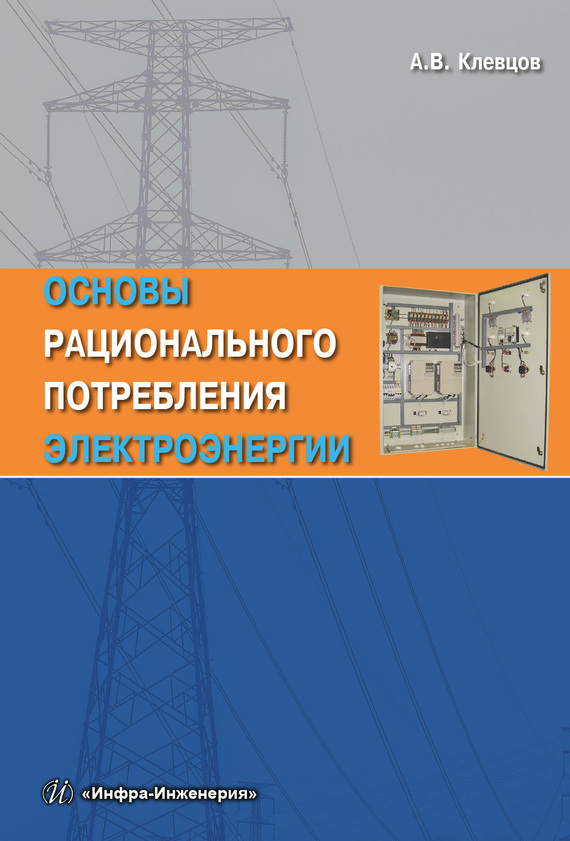 А. В. Клевцов Основы рационального потребления электроэнергии в иркутске сч тчик электроэнергии фото