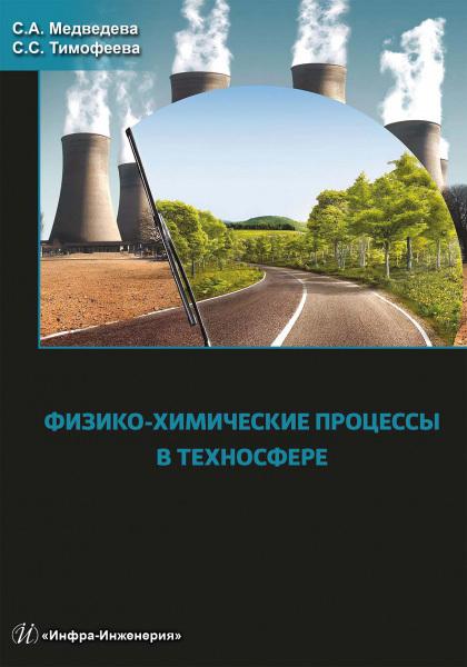 Светлана Тимофеева Физико-химические процессы в техносфере тимофеева с с экология техносферы практикум