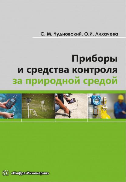 С. М. Чудновский Приборы и средства контроля за природной средой