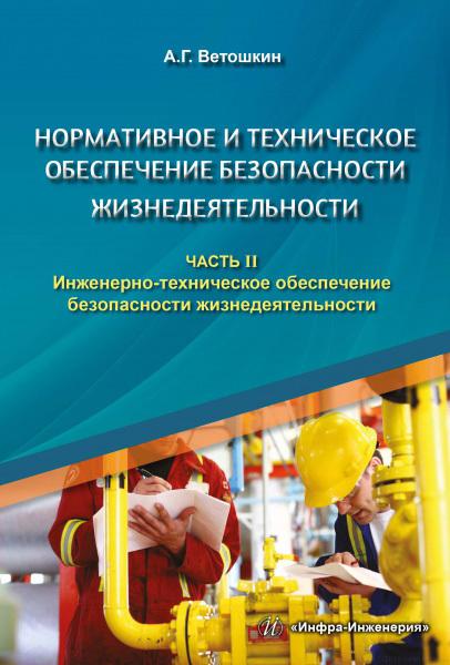 А. Г. Ветошкин Нормативное и техническое обеспечение безопасности жизнедеятельности. Часть II. Инженерно-техническое обеспечение безопасности жизнедеятельности обеспечение надежности и безопасности в техносфере учебное пособие