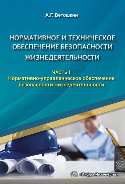 А. Г. Ветошкин Нормативное и техническое обеспечение безопасности жизнедеятельности. Часть I. Нормативно-управленческое обеспечение безопасности жизнедеятельности обеспечение надежности и безопасности в техносфере учебное пособие