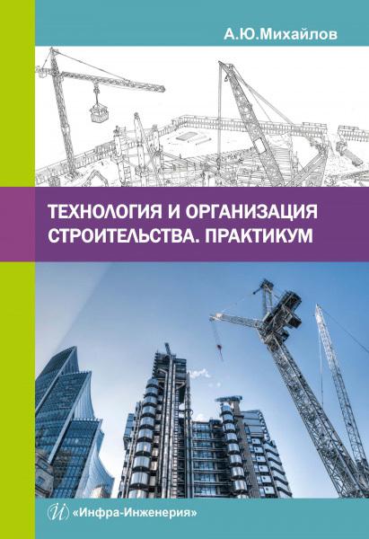 А. Ю. Михайлов Технология и организация строительства. Практикум кани г предварительно напряженный бетон в проектировании и строительстве