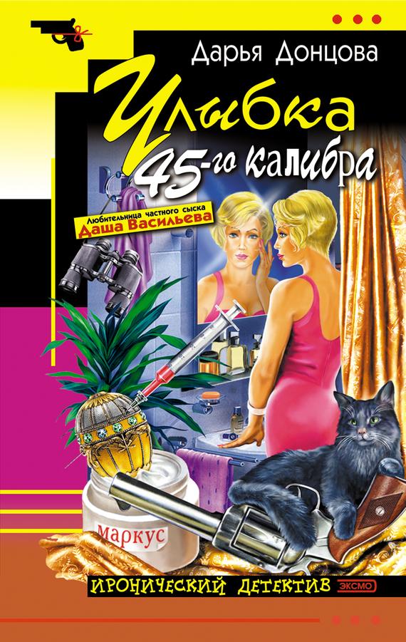 Обложка книги Улыбка 45-го калибра, автор Дарья Донцова