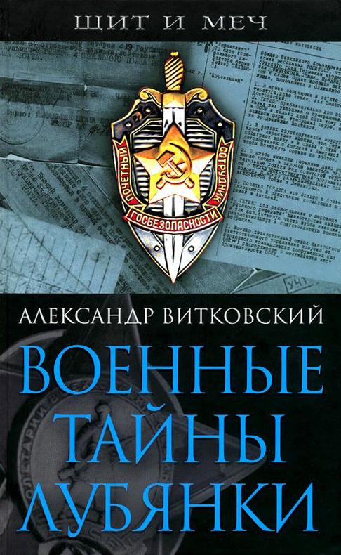 Александр Витковский - Военные тайны Лубянки
