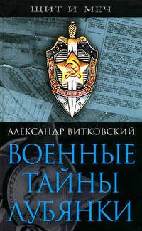 - Военные тайны Лубянки