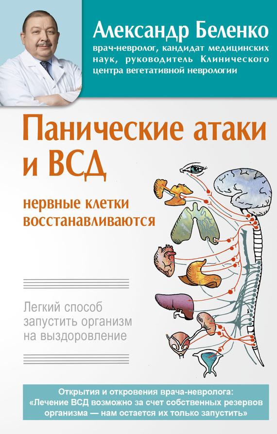 Александр Беленко - Панические атаки и ВСД – нервные клетки восстанавливаются. Легкий способ запустить организм на выздоровление