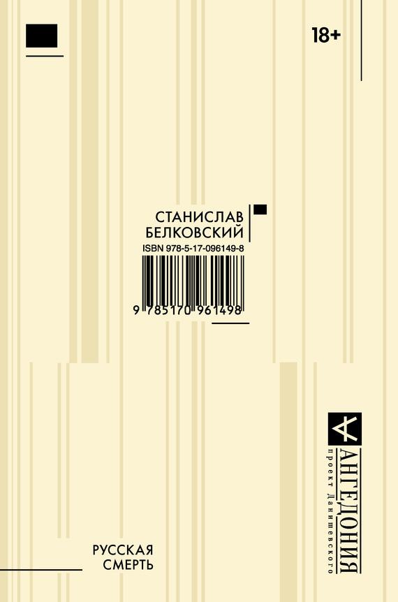Станислав Белковский - Русская смерть (сборник)