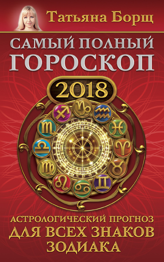 Самый полный гороскоп на 2018 год. Астрологический прогноз для всех знаков зодиака