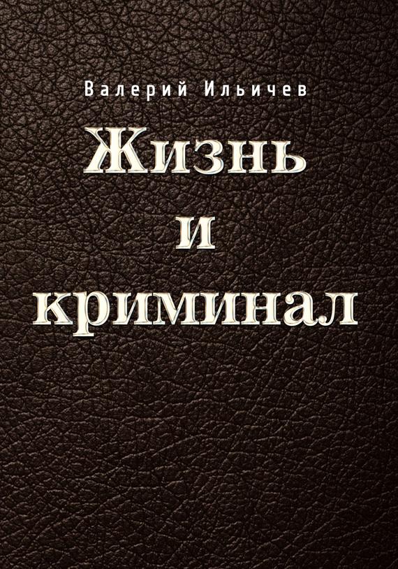 Валерий Ильичев бесплатно
