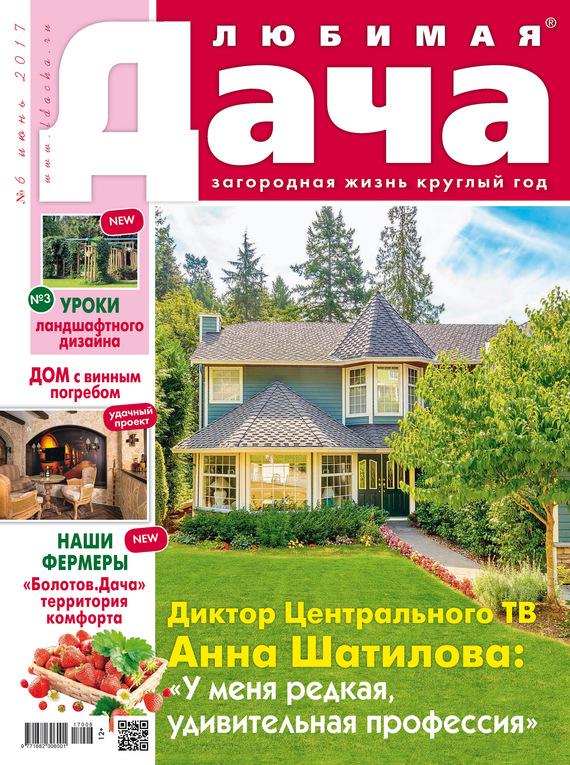 Отсутствует Любимая дача №06/2017 дача и сад