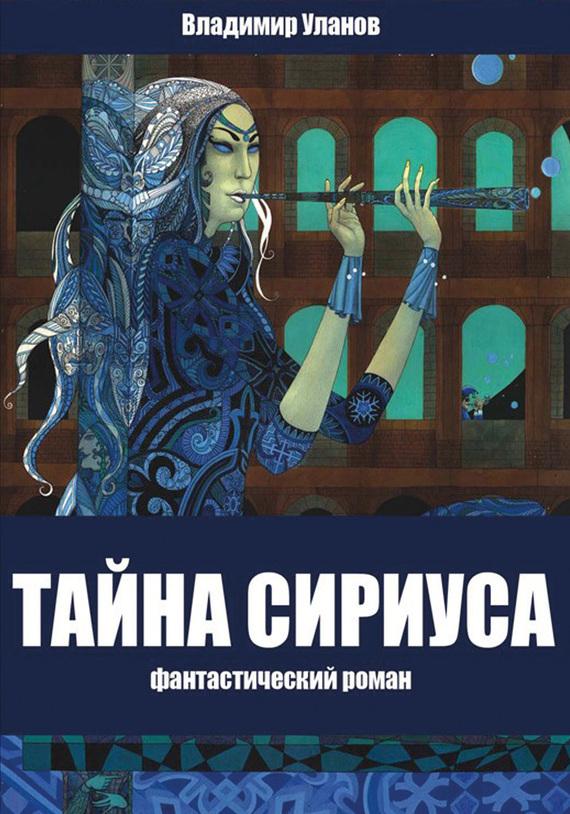 Владимир Уланов Тайна Сириуса дубини мириам танец падающих звезд