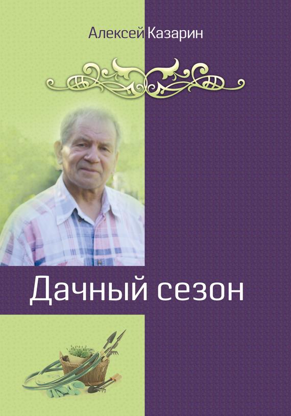 Алексей Казарин - Дачный сезон
